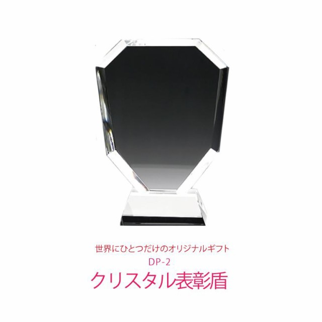 【両面彫刻】【クリスタル表彰盾】DP-2 彫刻無料 ...
