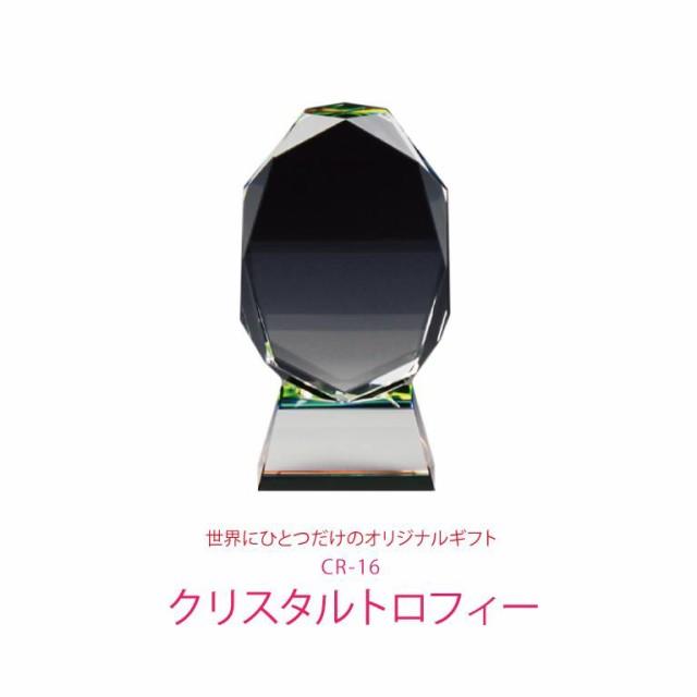 【クリスタルトロフィー】 CR-1 彫刻無料 表彰 記...