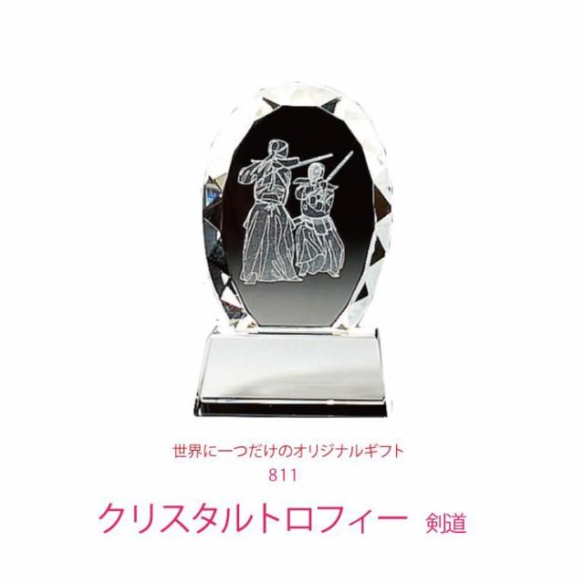 【彫刻無料 記念品】【剣道】  811 スポーツ 剣道...