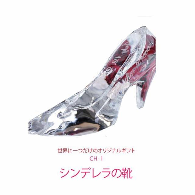 【彫刻無料 ギフト】ガラスの靴 シンデレラ ハイ...