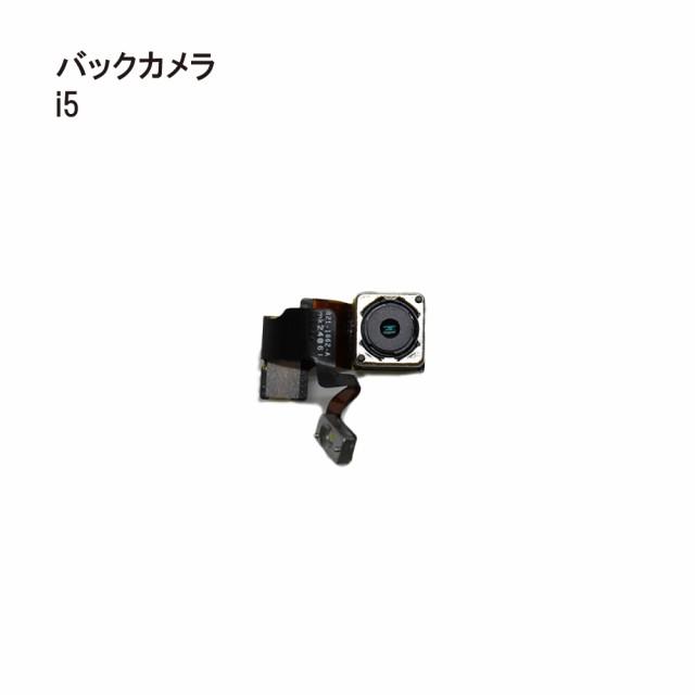 iPhone5対応 互換品 バックカメラ iphone  アイフ...