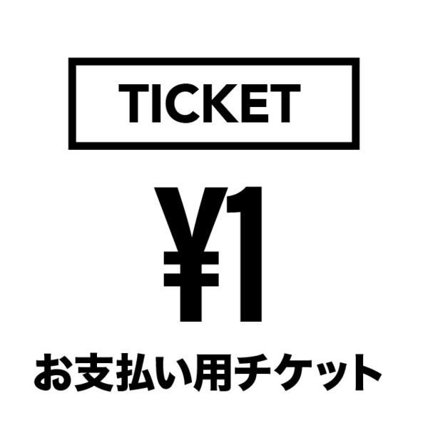 1円【価格加算用チケット】 誕生日 おしゃれ ジュ...