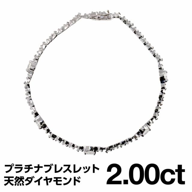 ダイヤモンド ブレスレット プラチナ Pt900  天然...