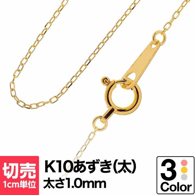ネックレス チェーン 小豆 k10 イエローゴールド/...