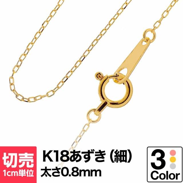 ネックレス チェーン 小豆 k18 イエローゴールド/...
