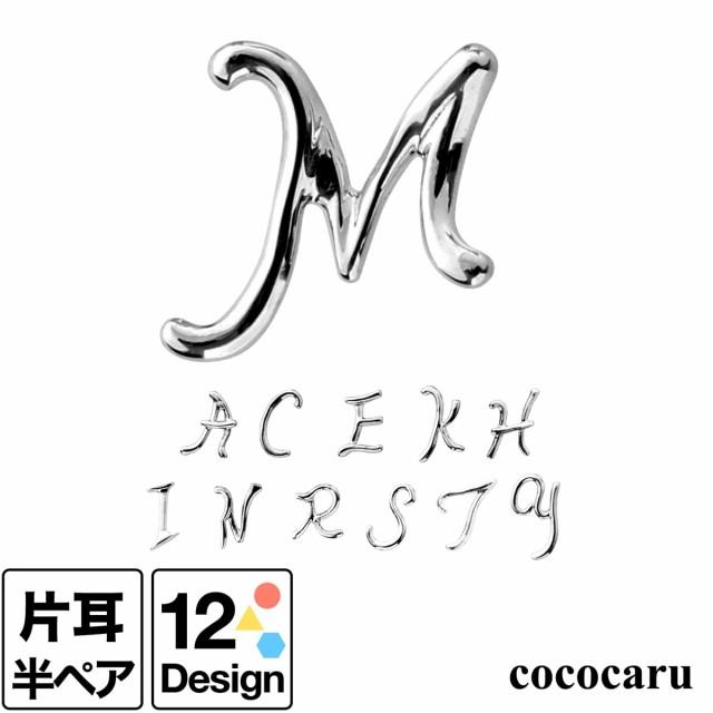 ピアス 金属アレルギー プラチナ900 選べるイニシ...