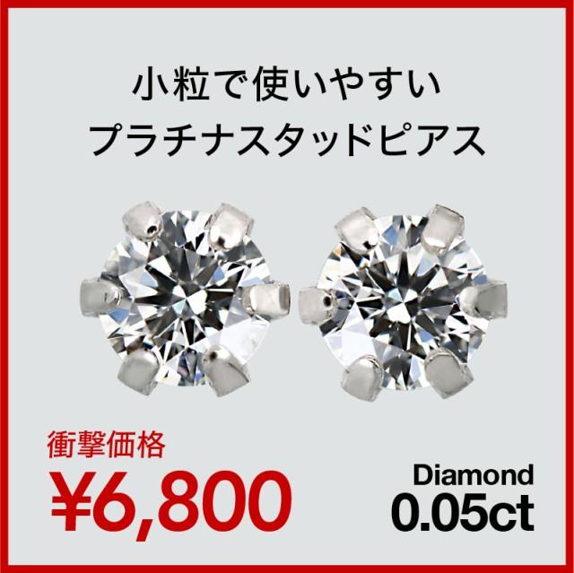 ダイヤモンド ピアス スタッドピアス 小さめ 0.05...