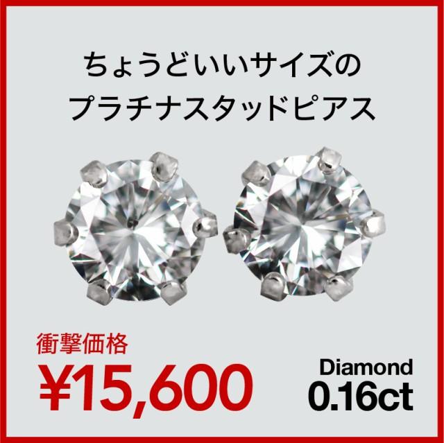 ダイヤモンド ピアス スタッドピアス 0.16ct プラ...