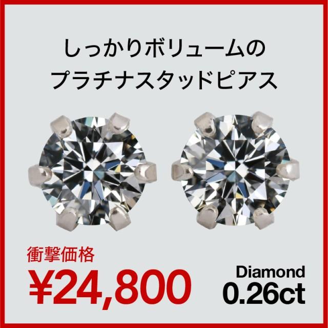 ダイヤモンド ピアス スタッドピアス 0.26ct プラ...