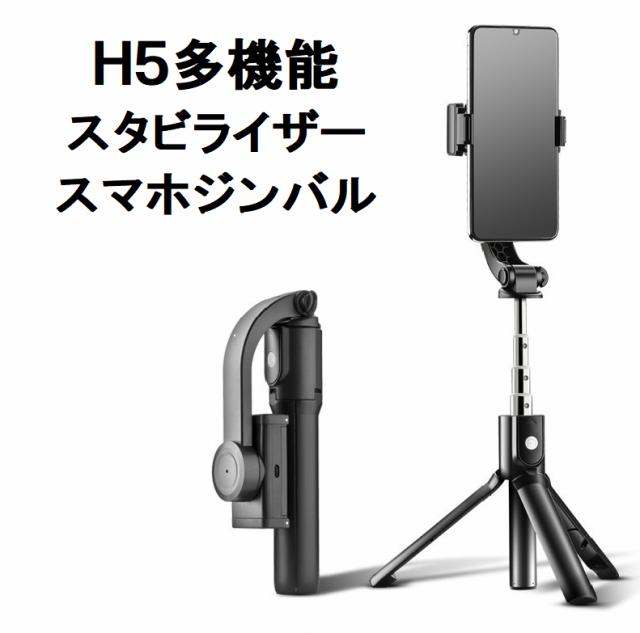 H5 ジンバル スマホ用 自撮り棒 単軸スタビライザ...