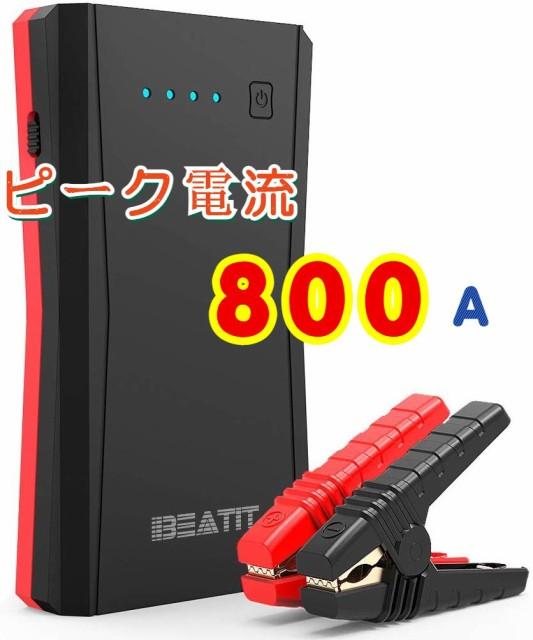 ジャンプスターター 12800mAh 大容量 12V エンジ...