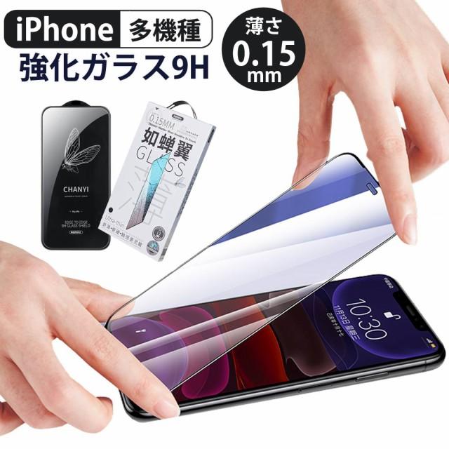 iphone12 Pro Max ガラスフィルム 9H 液晶保護フ...