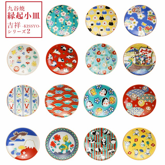 <新柄> 九谷焼 縁起小皿コレクション 吉祥シリ...
