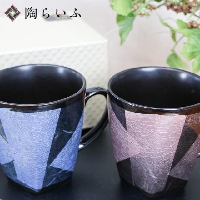 【九谷焼】4色から選べる ペアマグカップ 銀彩/宗...