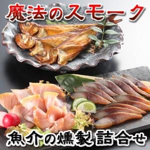 魔法のスモーク 魚介の燻製詰合せ(サバ・ブリ・...