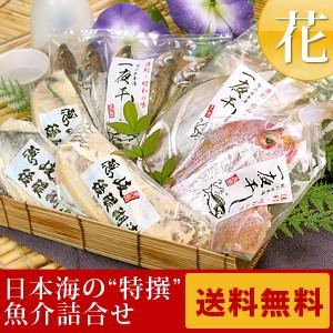 日本海の特撰魚介詰合せ(花) 風呂敷包み 送料無...