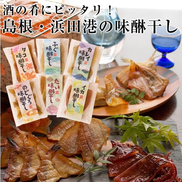 父の日 ギフト プレゼント 『島根・浜田港の味醂...