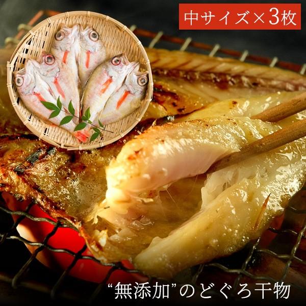 """島根県浜田産 """"無添加""""のどぐろ干物 120〜160g..."""