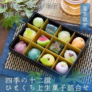 夏季限定 四季の十二撰 ひとくち上生菓子詰合せ(...