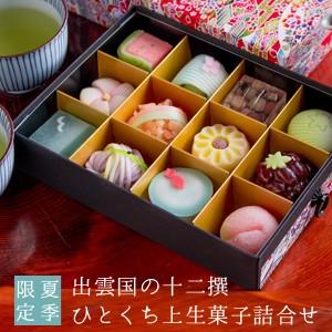 夏季限定 出雲国の十二撰 ひとくち上生菓子詰合せ...