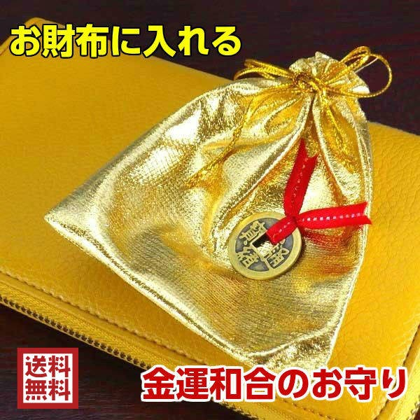 風水グッズ お財布に入れる 金運和合のお守り 金...