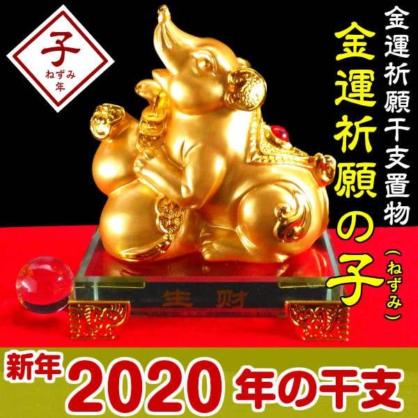 風水グッズ 2020年 干支の置物 子(ねずみ・鼠) 赤...