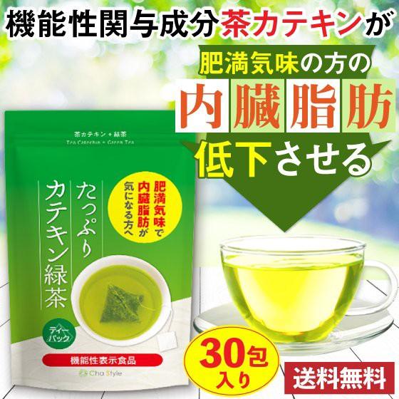 機能性表示食品 たっぷりカテキン緑茶 2g×30包 1...