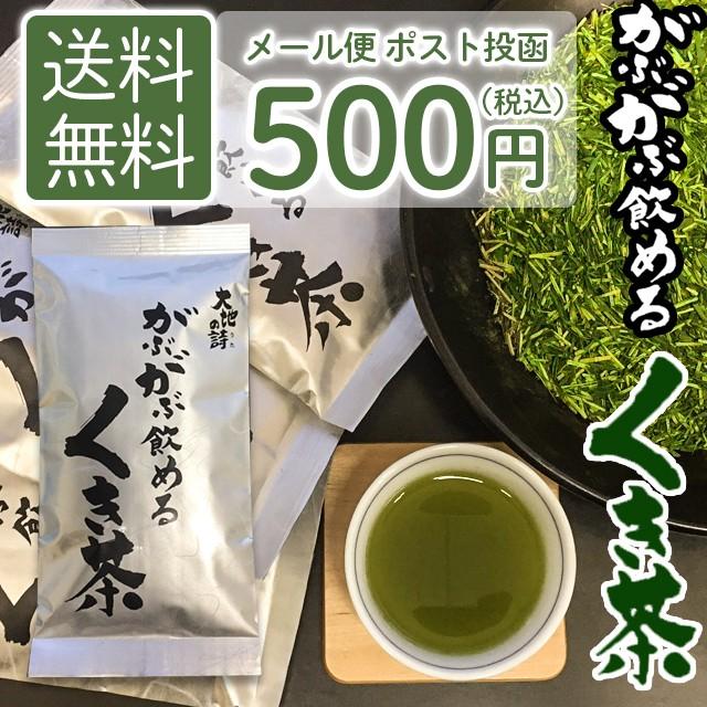 お茶 緑茶 静岡深むし茶 がぶがぶ飲めるくき茶 100g入り【メール便:送料無料】がぶ飲み 日本茶 煎茶 ギフト 深蒸し茶 健康