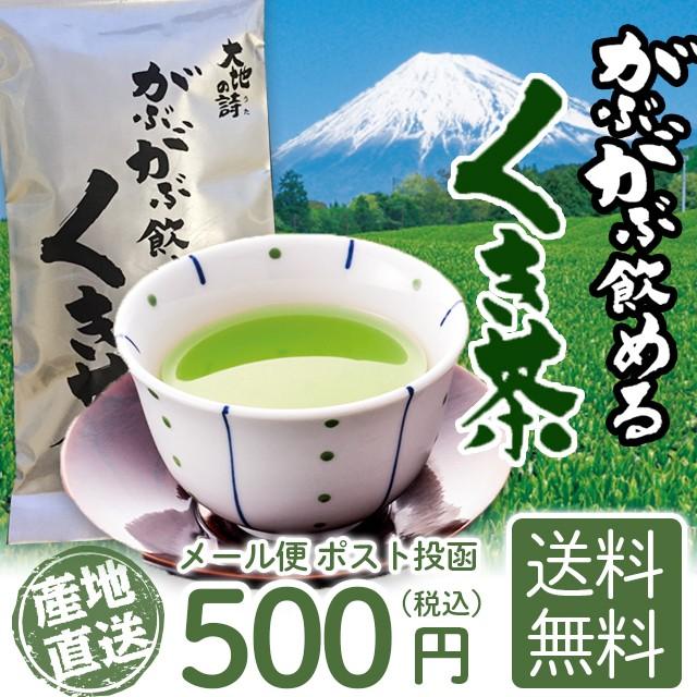 お茶 緑茶 静岡深むし茶 がぶがぶ飲めるくき茶 10...