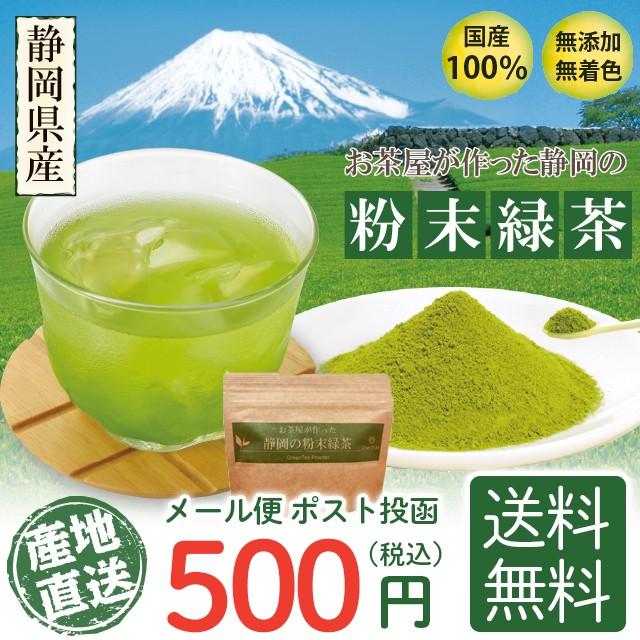 粉末緑茶 粉末茶 静岡のお茶屋が作った粉末緑茶10...
