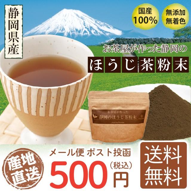 ほうじ茶粉末 粉末茶 静岡のお茶屋が作ったほうじ...