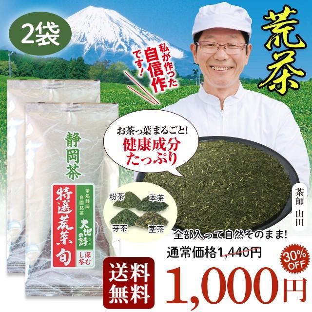 お茶 新茶 緑茶 荒茶 深蒸し茶 特選荒茶・旬 100g...