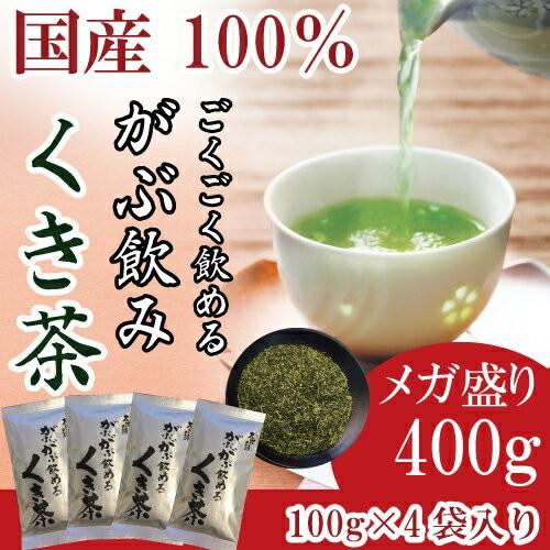 【お徳用!メガ盛り!大容量!400g】お茶 緑茶 静...