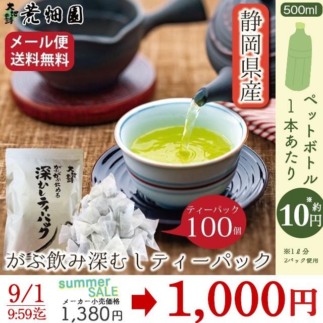 《期間限定特別価格》お茶 緑茶 静岡茶 深蒸し茶 ...