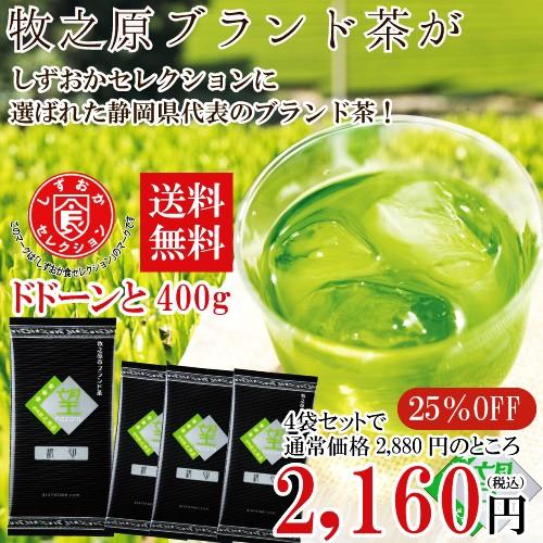 《25%OFF》 お中元 ギフト お茶 緑茶 新茶 日本...