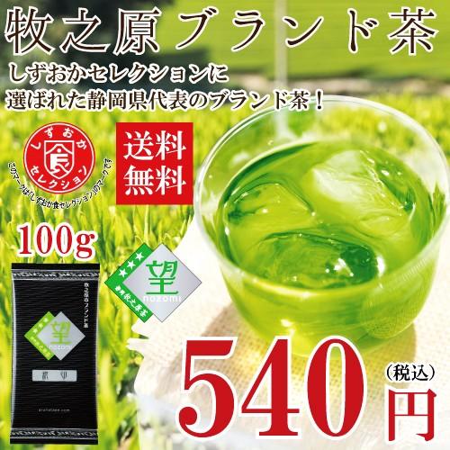 お茶 緑茶 新茶2019 日本茶 深蒸し茶 深むし茶 静...