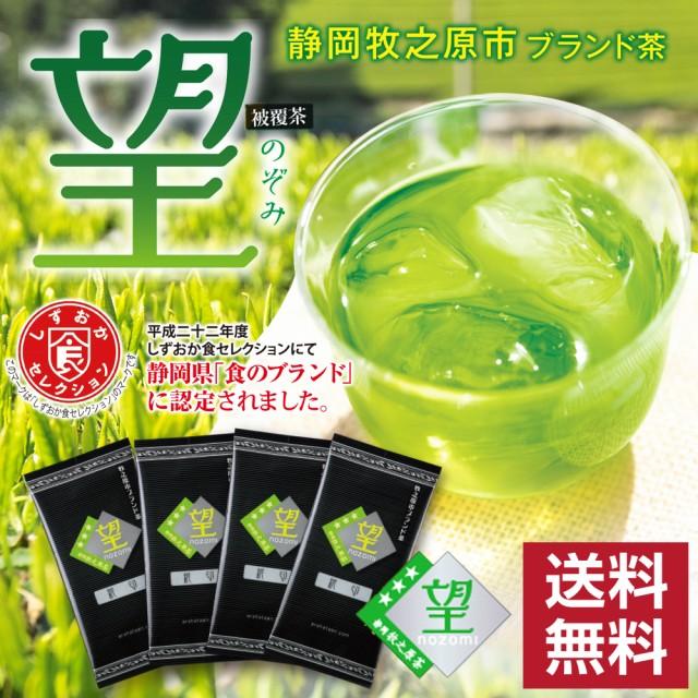 静岡茶 お茶 緑茶 深蒸し茶 日本茶 2020年度産 静岡県牧之原 ブランド茶 望 銀印 400g(100g×4袋)茶葉 メール
