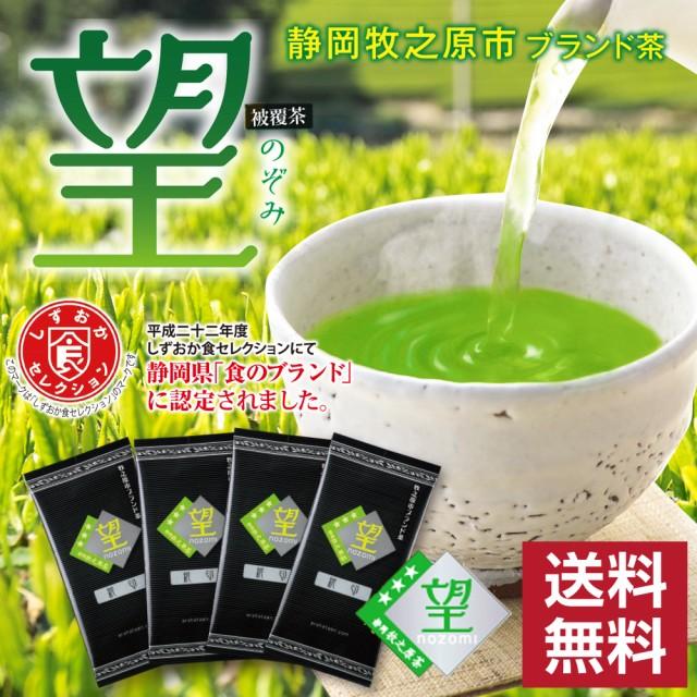 静岡茶 お茶 緑茶 水出し 深蒸し茶 日本茶 静岡県牧之原 ブランド茶 望 銀印 400g(100g×4袋)茶葉 メール便 送料