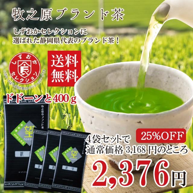【3袋に1袋おまけ】静岡茶 ギフト お茶 緑茶 深蒸...
