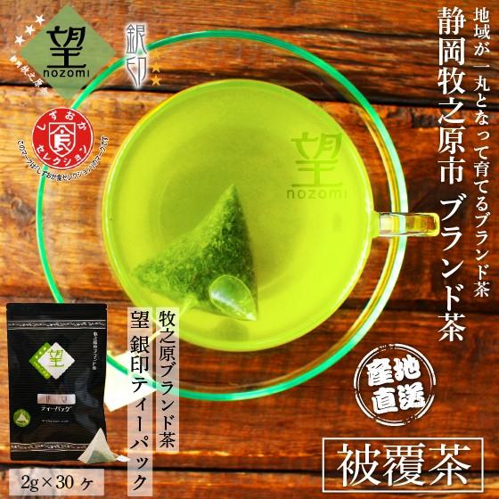 お茶 緑茶 静岡茶 深蒸し茶 被覆茶 日本茶 ティー...