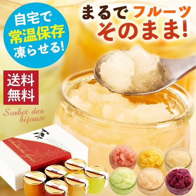 お中元 ギフト アイス フルーツシャーベット 6種類セット 凍らせて食べる 自宅で凍らせる アイスクリーム シャーベット スイーツ ギフト