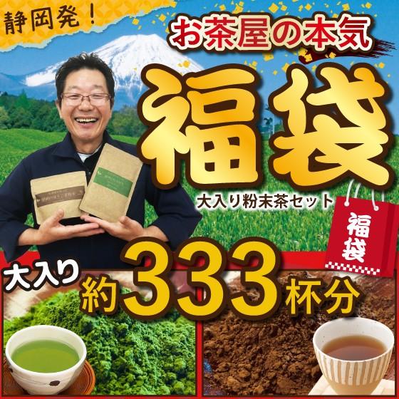 福袋 粉末 お茶 緑茶 ほうじ茶 静岡茶 詰め合せ 2...