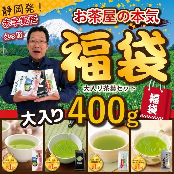 福袋 2021 母の日 ギフト プレゼント お茶 飲み比...