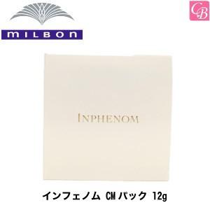 【x5個】ミルボン インフェノム CMパック 12g 《M...