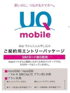 即日発送 月額1980円(税抜)から UQmobile 音...