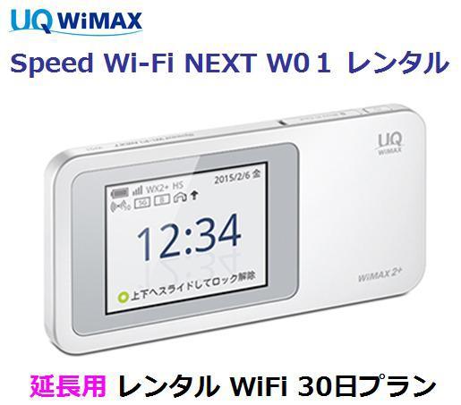 延長用※(レンタル中) UQ WIMAX【レンタル 国...