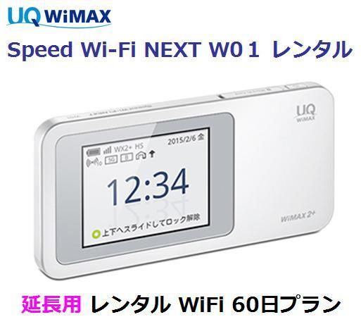 延長用  UQ WIMAX【レンタル 国内】 1日当レンタ...
