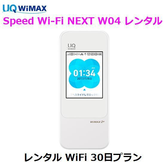 往復送料無料 即日発送 UQ WIMAX【レンタル WiFi...