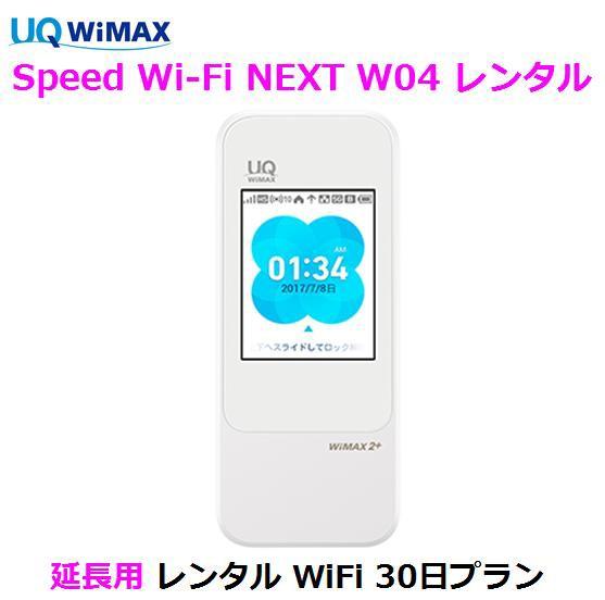 延長用※(レンタル中)UQ WIMAX【レンタル 国内...
