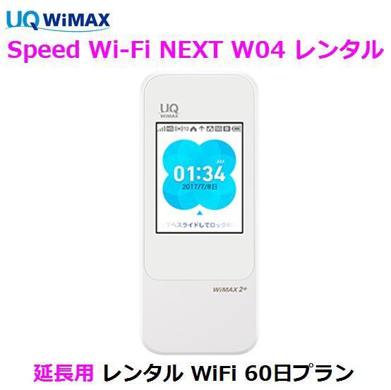 延長用 UQ WIMAX【レンタル 国内】 1日当レンタル...
